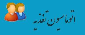 http://shahidbakeri.urmia.ac.ir/sites/shahidbakeri.urmia.ac.ir/files/taghzieh.png